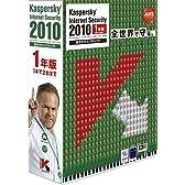 Kaspersky Internet Security 2010 1年版