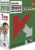 Kaspersky Internet Security 2010 1年版 (メーカー提供:1,000円キャシュバックキャンペーン中)