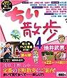 「ちい散歩 4 (4) (ブルーガイド・ムック) (ブルーガイド・ムック)」