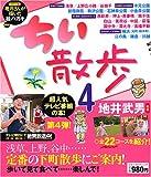 ちい散歩 4 (4) (ブルーガイド・ムック) (ブルーガイド・ムック)