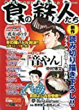 食の鉄人たち―極上ガツうまコミックスペシャル (アクションコミックス COINSアクションオリジナル)