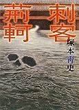 刺客荊軻 (日経文芸文庫)