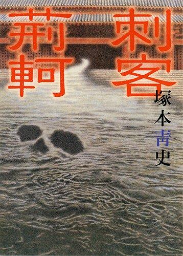 歴史時代作家クラブ公式ブログ   塚本靑史さん新刊