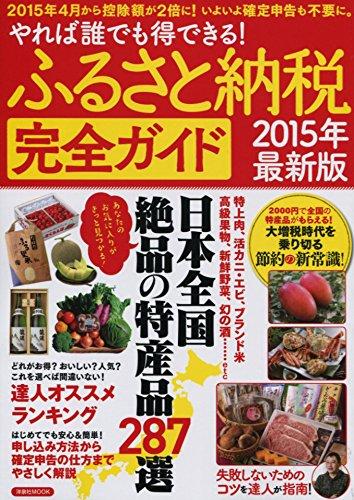 ふるさと納税完全ガイド2015年最新版 (洋泉社MOOK)