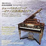 シューベルティアーデ~ピアノ五重奏曲《ます》~マーシャル・フォルテピアノによる 【浜松市楽器博物館コレクションシリーズ27】