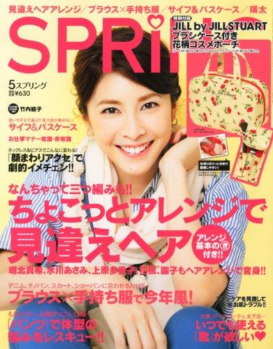 spring (スプリング) 2012年 05月号 [雑誌]