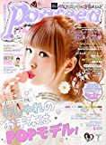 Popteen(ポップティーン) 2015年 07 月号 [雑誌]