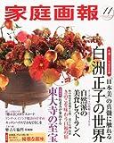 家庭画報 2010年 11月号 [雑誌]