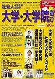 社会人&学生のための大学・大学院選び 2010年度版 (リクルートムック)