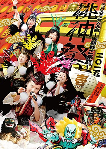 ももいろクローバーZ 桃神祭2015 エコパスタジアム大会  ~御額様ご来臨~LIVE DVD【通常版】