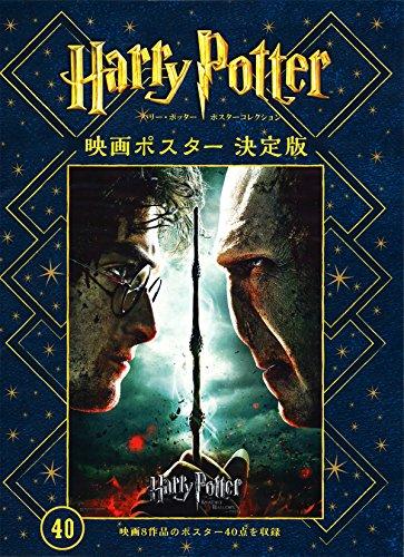 ハリー・ポッターポスターコレクション 映画ポスター【決定版】