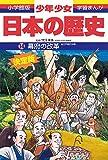 幕府の改革―江戸時代中期 (小学館版学習まんが―少年少女日本の歴史)