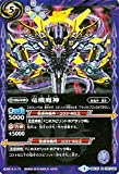 バトルスピリッツ 竜機魔神(Mレア) / ドリームブースター 炎と風の異魔神 / シングルカード BSC25-035