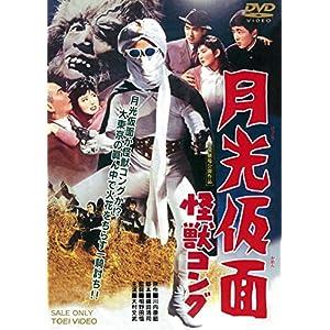 <東映55キャンペーン第12弾>月光仮面 怪獣コング【DVD】