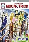 MOON・TRICK(5) (冬水社・いち*ラキコミックス) (いち・ラキ・コミックス)