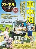 CarNeru(カーネル) vol.31 (2016-09-17) [雑誌]