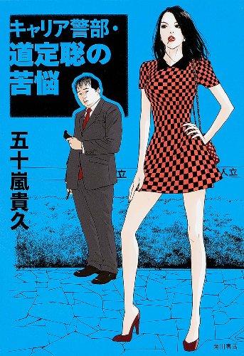 キャリア警部・道定聡の苦悩 (単行本)