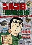 「ゴルゴ13」で知る 世界の軍事技術: 日進月歩を続ける世界の軍事技術を紹介 (C&L MOOK My First Knowledge)
