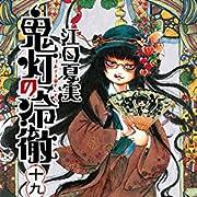 鬼灯の冷徹(19) (モーニング KC)