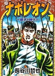 ナポレオン獅子の時代 1 (ヤングキングコミックス)