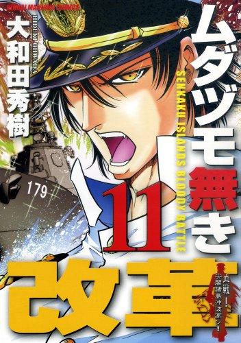 ムダヅモ無き改革 11 (近代麻雀コミックス)