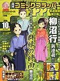 COMIC FLAPPER (コミックフラッパー) 2010年 10月号 [雑誌]
