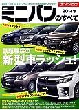 2014年 最新ミニバンのすべて (モーターファン別冊 統括シリーズ vol. 58)