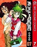 Mr.FULLSWING 7 (ジャンプコミックスDIGITAL)