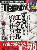 日経TRENDY(トレンディ)2015年6月号