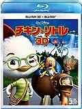 チキン・リトル 3Dセット [Blu-ray]