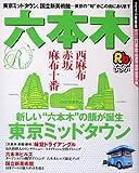 六本木―西麻布 赤坂 麻布十番 (るるぶ情報版 関東 41)