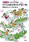 新イラスト版 コロボックル物語2 豆つぶほどの小さないぬ (児童文学創作シリーズ)