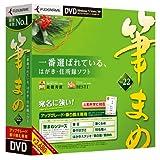 筆まめVer.22 アップグレード・乗り換え専用 DVD-ROM