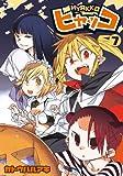 ヒャッコ 7 (フレックスコミックス)