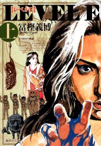 レベルE(上) (集英社文庫―コミック版)
