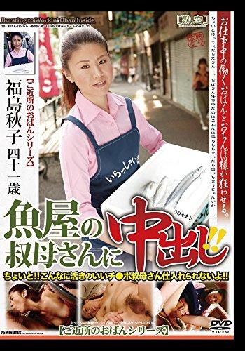 [福島秋子] 魚屋の叔母さんに中出し!