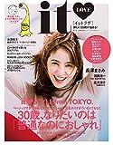 ViVi (ヴィヴィ) 増刊 it LOVE 2014年 11月号