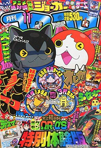 月刊 コロコロコミック 2014年 11月号 [雑誌]