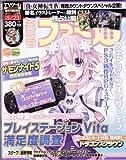 週刊ファミ通2013年5月23日号 [雑誌][2013.5.9]