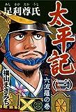 太平記(三) 足利尊氏 六波羅の巻