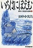 田中小実昌作品集〈3〉いろはにぽえむ (現代教養文庫)