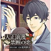 大正浪漫~禁断の恋~ Vol.6 詩人の彼出演声優情報