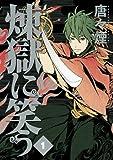 煉獄に笑う(1) (ビーツコミックス) (マッグガーデンコミックス Beat'sシリーズ)