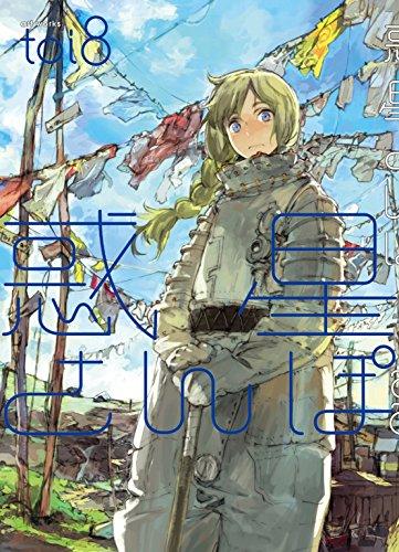 惑星さんぽ (ワニマガジンコミックススペシャル)