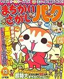 まちがいさがしパーク 2008年 12月号 [雑誌]
