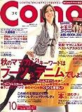 Como (コモ) 2007年 10月号 [雑誌]