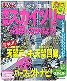 まっぷる東京スカイツリー&浅草へでかけよう! '13 (マップルマガジン)