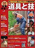 林業現場人 道具と技 Vol.1