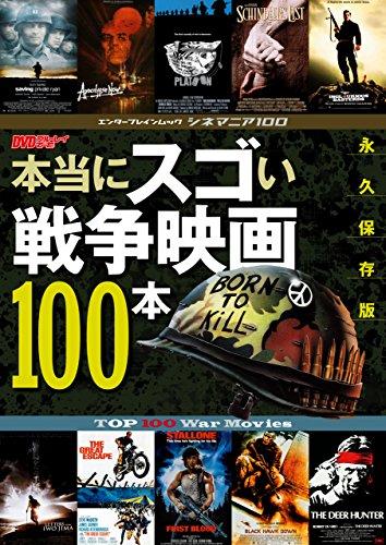 シネマニア100 本当にスゴい戦争映画100本<シネマニア100 本当にスゴい戦争映画100本> (エンターブレインムック)