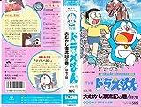 TV版 ドラえもんコレクション(15) [VHS]
